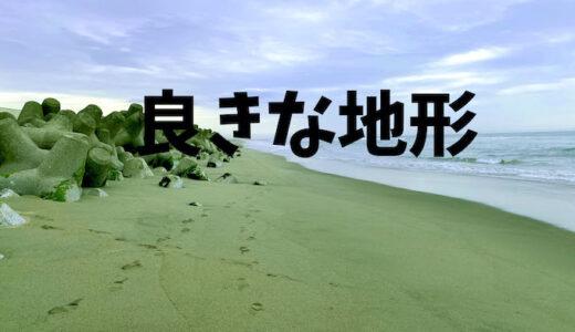 【初心者向け】サーフのヒラメ釣りで絶対に狙うべき地形3選(遠浅サーフ)