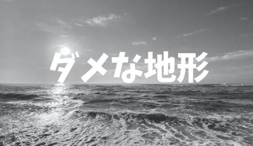 【初心者向け】サーフのヒラメ釣りで絶対に避けるべき地形3選(遠浅サーフ)